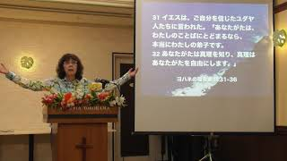 「真理」・松澤富貴子牧師・ワードオブライフ横浜