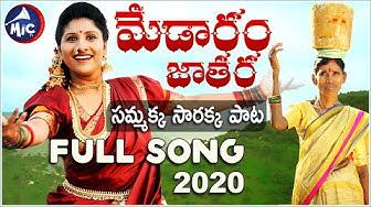 Medaram Jathara Song 2020 | Full HD Song | Mangli | Charan Arjun | Yashpal | Kanakavva |