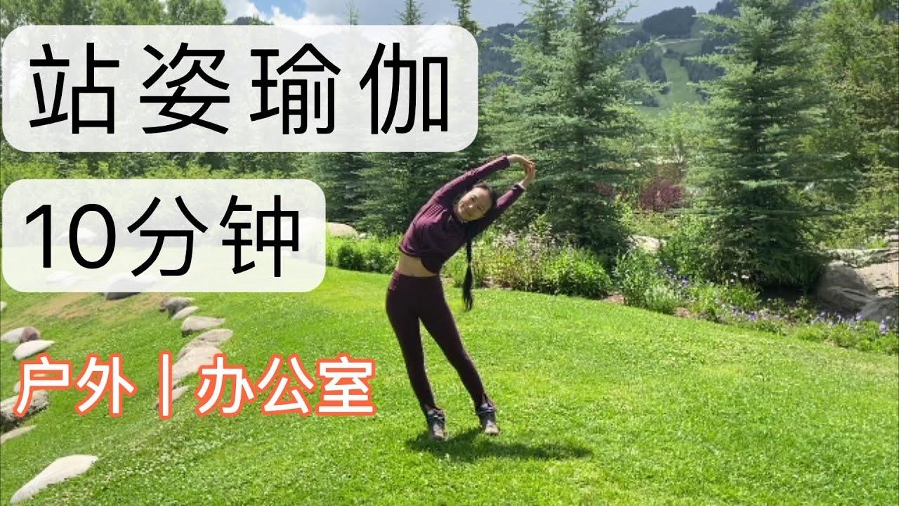 10分钟瑜伽伸展(全站姿)   户外公园瑜伽   办公室瑜伽伸展 10mins Yoga Standing Stretch
