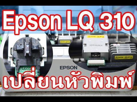 Epson LQ-310  เปลี่ยนหัวพิมพ์ Change print head