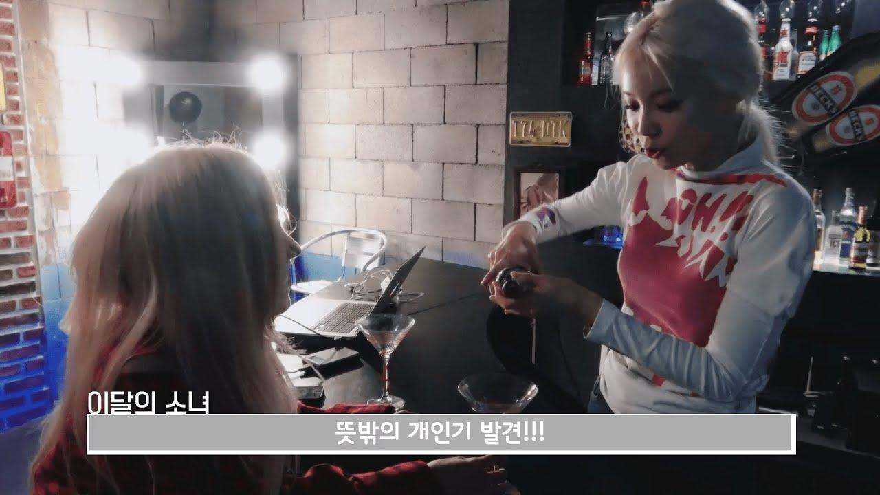 Bartender Jinsoul flirts with client Kim Lip