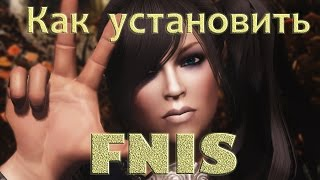Как установить FNIS для Скайрима и для чего она нужна(, 2013-12-04T14:50:39.000Z)