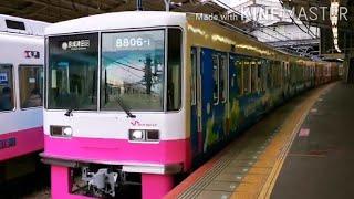 """【新京成】8800形8806編成 """"京葉ガス"""" ラッピング"""