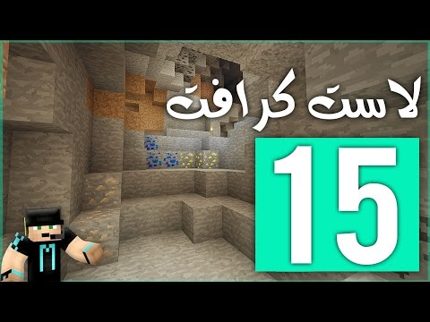 لاست كرافت: الماااس يا حبيبي !! | LastCraft #15