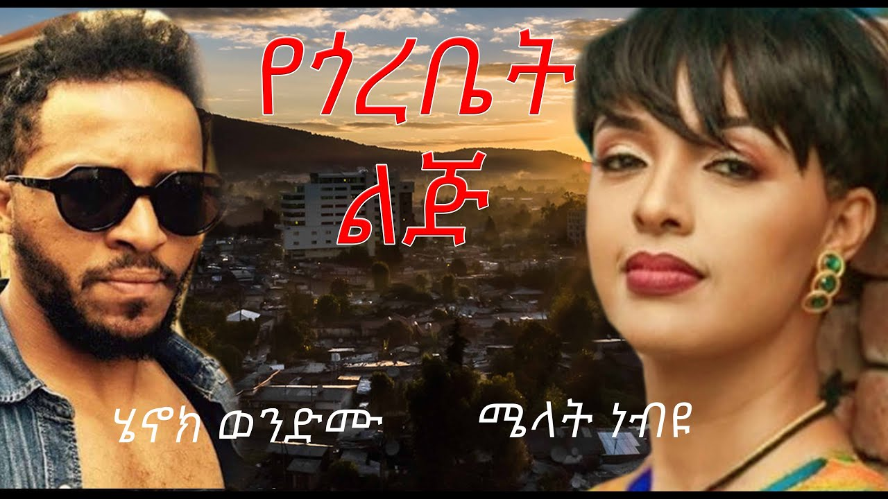 Download የጎረቤት ልጅ አዲስ አማርኛ ፊልም - yegorebet lij new comedy Ethiopian Movie