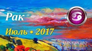 Рак, гороскоп Таро на Июль 2017