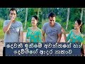 Sudu Manika -  Nalinda Ranasinghe Cover video Dewani inima  Sinhala New Songs 2018 - Humpty's