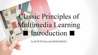 13 Classic Principles of Multimedia Learning - Introduction