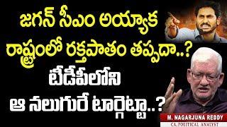 జగన్ సీఎం అయ్యాక రక్తపాతమేనా..? CA Nagarjuna Reddy   Insight with Naveen Yadav   S Cube Hungama