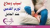 f9694108e تطور الرغبة الجنسية عند المرأة الحامل - YouTube