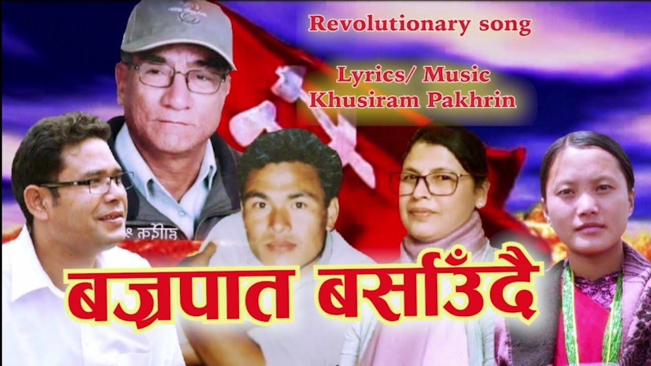 बज्रपात बर्षाउदै । revolutionary song । खुशीराम पाख्रिन