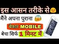 Sell Your Old Mobile Phone In Highest Price Online | Sell Used Mobile Phone Hand To Hand 2017 |Hindi