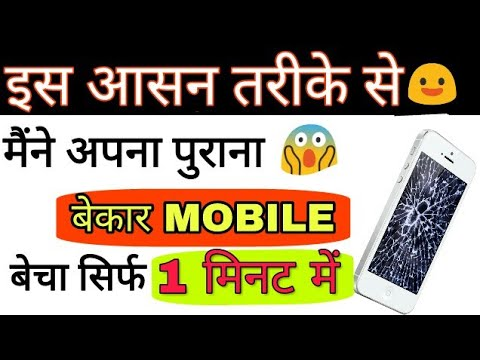 Sell Your Old Mobile Phone In Highest Price Online   Sell Used Mobile Phone Hand To Hand 2017  Hindi