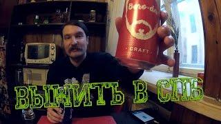 Смотреть видео пиво ipa