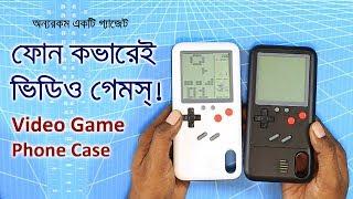 ফোন কভারে ভিডিও গেমস্ ! | Video game on phone case | Gadget Insider Bangla Review