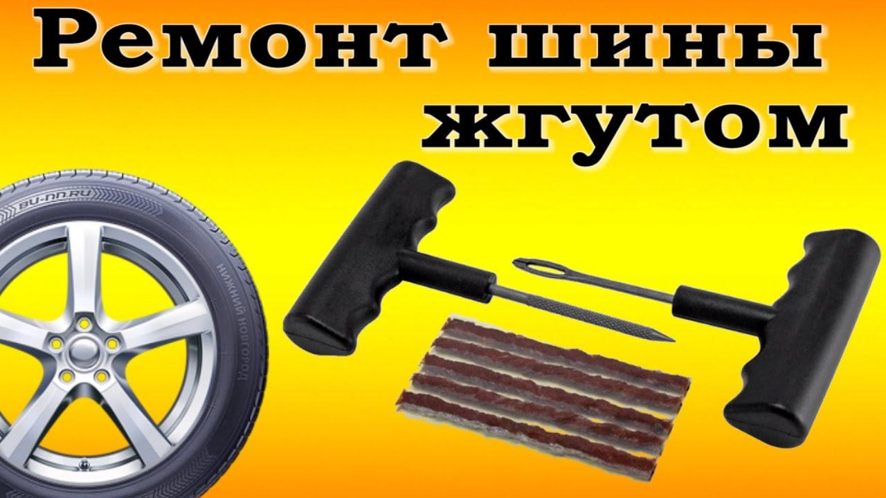 Комплект для ремонта бескамерных шин в дороге - YouTube