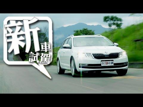 【新車試駕】複眼旅行家 Skoda 2018 Octavia Combi 1.8 TSI 4x4  台東試駕