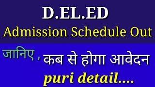 D.EL.ED 2018-19 Admission schedule out... thumbnail