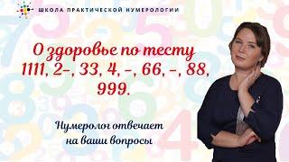 Нумерология по дате рождения. О здоровье по тесту 1111, 2-, 33, 4, -, 66, -, 88, 999.