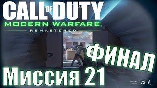 Прохождение Call of Duty: Modern Warfare Remastered. Миссия 21: Секс в самолёте [ФИНАЛ]