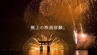 『ピース・ニッポン』小泉今日子が語る空撮花火映像