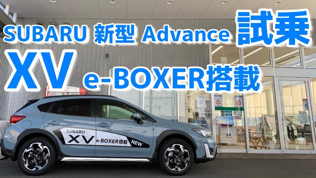 SUBARU 新型 XV Advance 試乗してきました!! アイサイト最新 e-アクティブシフトコントロールって? サスペンション改良の乗り味は? フロントカメラ追加【荒法師マンセル】