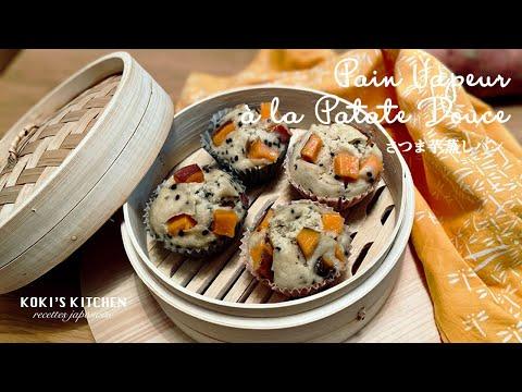 pain-vapeur-à-la-patate-douce-/-さつま芋蒸しパン-/-recette-japonaise-facile-#059