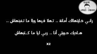 khalitha lik amana - خليتها لك أمانة cover By Soulaimane ouardi ( Paroles كلمات )