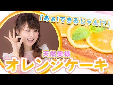 【スイーツ】天然奥様のオレンジケーキ作り!レシピも公開!【渡辺美奈代】