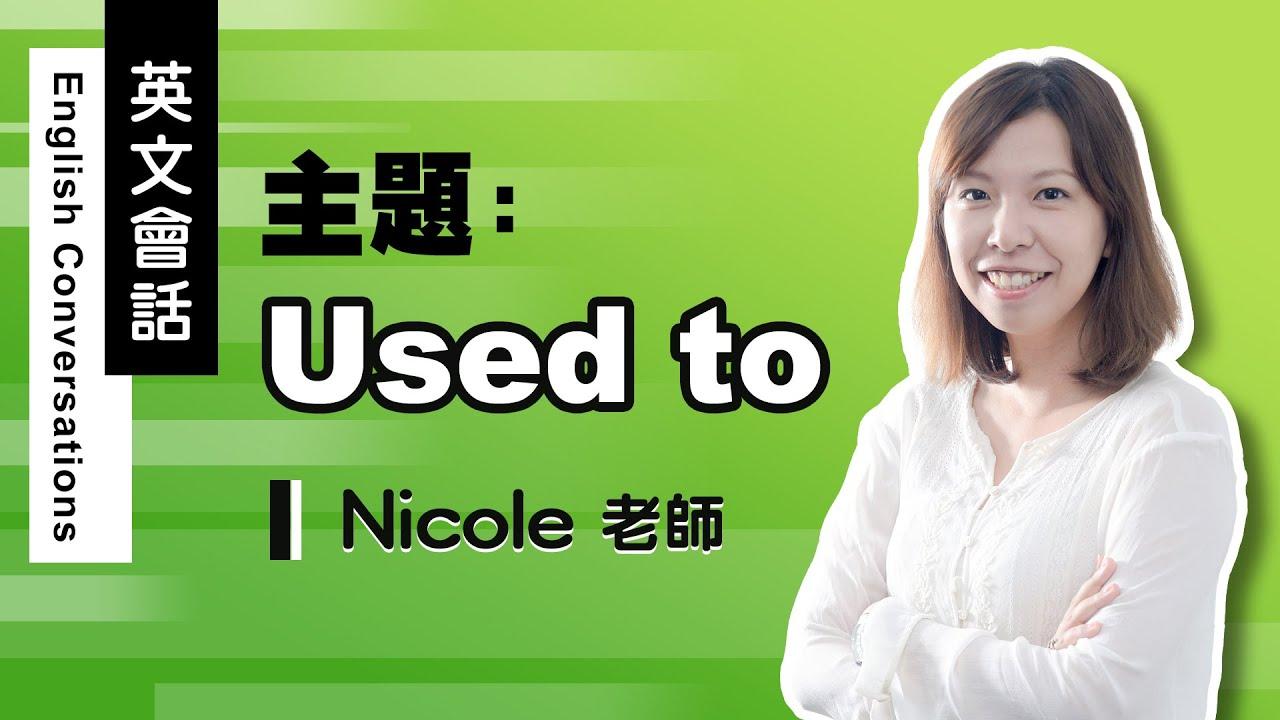 【菁英國際語言教育中心】Nicole 老師-英文會話課程 - YouTube