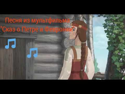 Песня из мультфильма '' Сказ о Петре и Февронии''   Свет моих глаз.