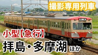 【三岐鉄道】西武鉄道701系 時代の行き先を掲出!【803F 赤電】