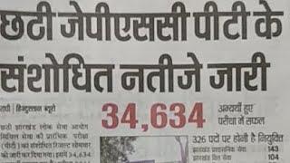 jharkhand gk current affairs