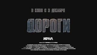 Трейлер фильма ДОРОГИ