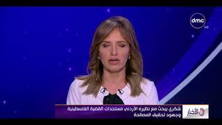 الأخبار - شكري يبحث مع نظيره الأردني مستجدات القضية الفلسطينية وجهود تحقيق المصالحة