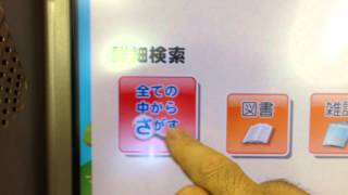 那珂川町(福岡県筑紫郡)図書館のおバカな検索パソコン