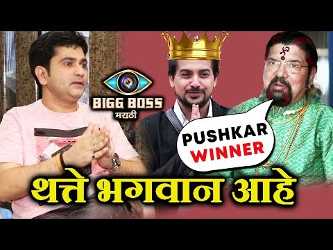 Pushkar Jog WINNER Of Bigg Boss Marathi, Sushant Shelar HILARIOUS Reaction On Anil Thatte Comment