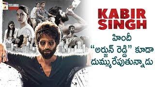 Kabir Singh Movie Record Collections | Shahid Kapoor | Kiara Advani | Sandeep Reddy Vanga