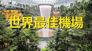Download 這才是世界上最佳機場的樣子,85億打造而成,新加坡星耀樟宜機場,Singapore Jewel Changi Airport,the best airport in the world