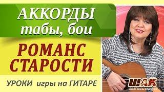 РОМАНС СТАРОСТИ - А. Суханов, Аккорды, табы, перебор как играть на гитаре.