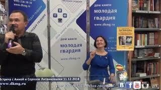 """Анна и Сергей Литвиновы в """"Молодой гвардии"""" 11.12.2018"""
