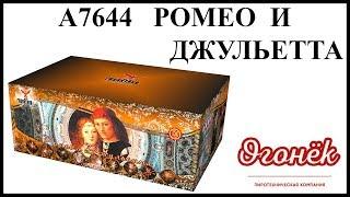 А7644 Ромео и Джульетта (1,25