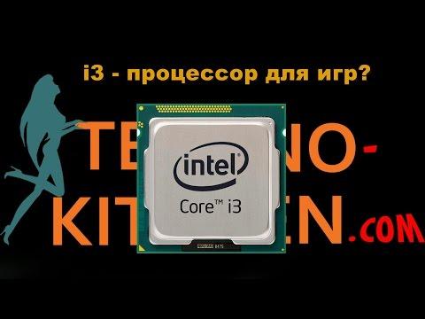 i3 4130 - процессор для игр?