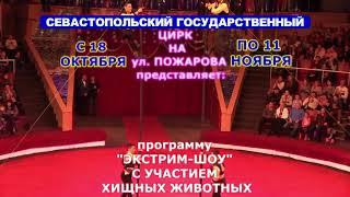 Севастополь Экстрим-шоу
