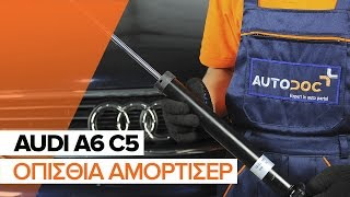 Πώς αντικαθιστούμε Οπίσθια αμορτισέρ σε AUDI A6 C5 [ΟΔΗΓΊΕΣ]