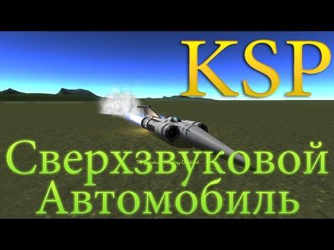 Сверхзвуковой Автомобиль Thrust SSC в KSP Kerbal Space Program