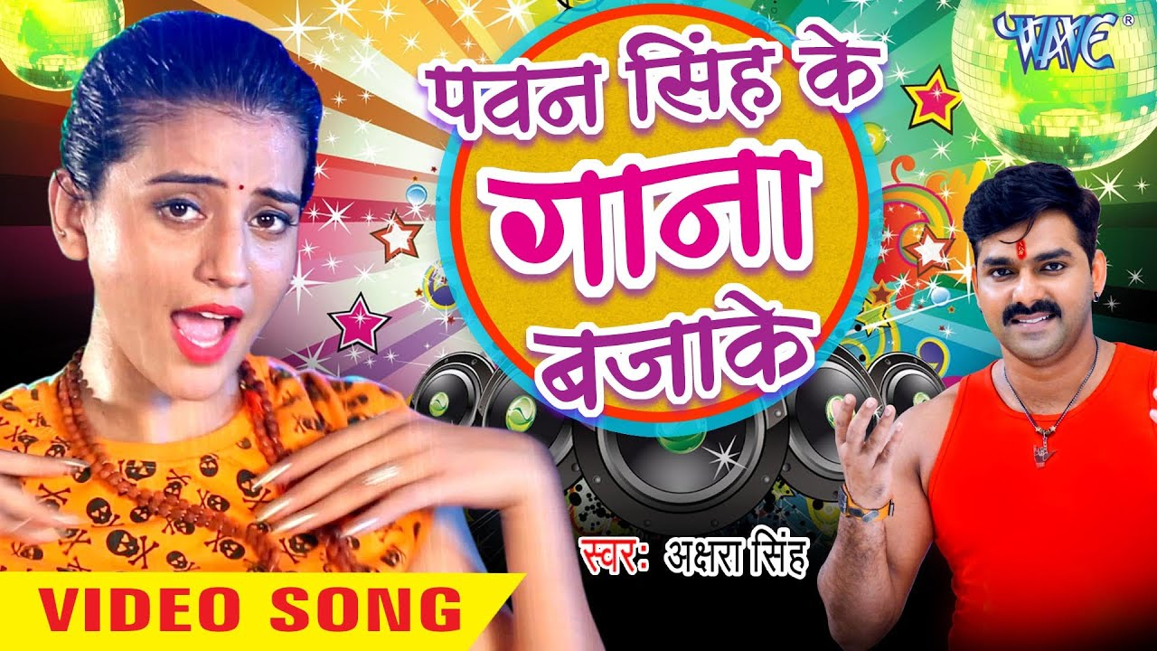 pawan singh ka gana dj mp3 video bhojpuri