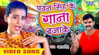 Download Hindi Video Songs - Pawan Singh Ke Gana Bajake - Dil Bole Bam Bam Bam - Akshra Singh - Bhojpuri Kanwar Songs 2016 new