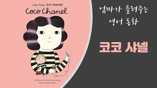 [영어동화] Coco Chanel 코코샤넬ㅣ영어 오디오…