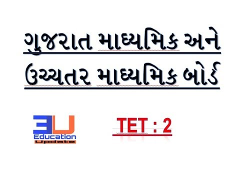 GSEB | GUJARAT SECONDARY AND HIGHER SECONDARY BOARD | QUESTION AND ANSWER | EDUCATION UPDATE